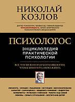 Психологос. Энциклопедия практической психологии, 978-5-699-55027-2