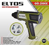 Фен промышленный Eltos ФП-2000Е, фото 1