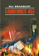 """451 градус по Фаренгейту"".Брэдбери Р."