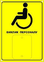 Табличка для кнопки вызова инвалидов