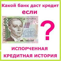 Какой банк даст кредит если испорченная кредитная история ?