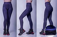 Лосины-джинсы женские теплые