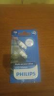 T10 Лампочка  Philips LED VISION W5W 12V 5500K W2,1X9,5D / WB T10  127916000KB2.