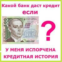 Какой банк даст кредит если у меня испорчена кредитная история ?