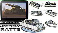 Супертяжелый танк КРЫСА