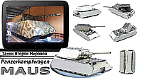 Супертяжелый танк МЫШЬ