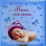 Фотоальбом для новорожденных Наш малыш