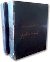 Словарь таджикского языка в 2-х томах