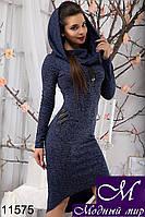 Облегающее женское платье с капюшоном (р. S, M, L) арт. 11575