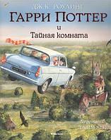 Роулинг Дж.К. Гарри Поттер и Тайная комната  С цветными иллюстрациями