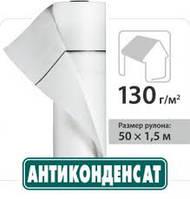 Антиконденсат™ - подкровельная гидроизоляционная пленка, разработанная специально для применения в скатных кры