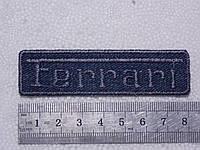 Термо вышивка, 10 шт