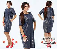 Шикарное  синее  платье с напылением блеска, батал.  Арт-9348/41