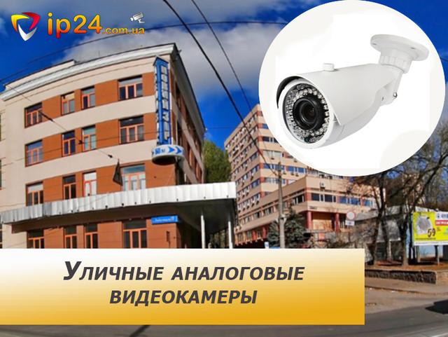 Уличные аналоговые видеокамеры