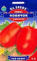Семена Кустовой томат Новичок (0,5 г) GL SEEDS
