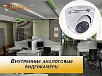 Внутренние аналоговые видеокамеры