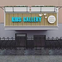 KidsGallery - Partner Store in Kyiv
