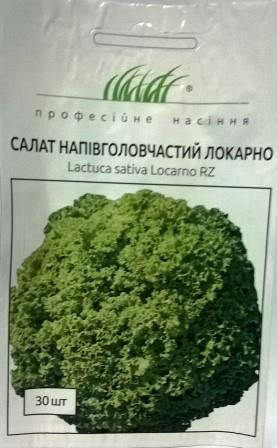 Салат напівголовчастий Локарно 30н (Проф насіння)