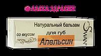 Натуральный бальзам для губ со вкусом апельсина «SWAN», 5 г