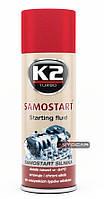 Аэрозоль для быстрого запуска K2 SAMOSTART ✔ 400мл