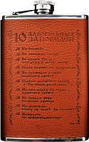Фляга из нержавеюшей стали обтянута кожей 10 Алкогольных заповедей YY-9