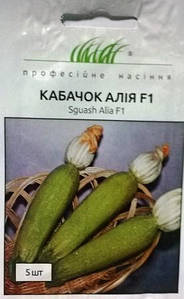 Кабачок Алія F1 5н (Проф насіння)