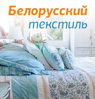 Белорусский текстиль