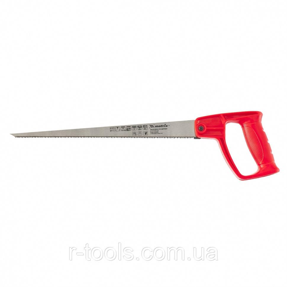 Ножовка по дереву для мелких пильных работ, 320 мм, цельнолитна однокомпонентная рукоятка MATRIX (MTX) 231069