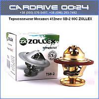 Термоэлемент Москвич 412new SB-2 80'c ZOLLEX