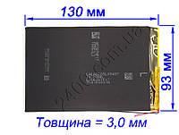 Аккумулятор 4600мАч 2594130 мм 3,7в LG универсальный тонкий для планшета 17.09wh 4600mAh 3.7v 2.5*94*130