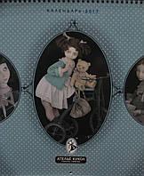 Календарь-каталог кукол Тамары Пивнюк, на 2017 год,  настенный. Тираж ограничен.