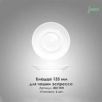 Блюдце для чашки эспрессо 135 мм Harmonie (Farn) Гармония (Фарн) 8011HR, КИЕВ