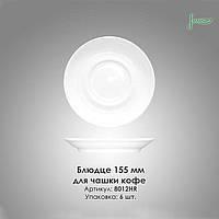 Блюдце для капучино 155 мм Harmonie (Farn) Гармония (Фарн) 8012HR, КИЕВ