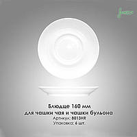 Блюдце для чашки чая и бульонницы 160 мм Harmonie (Farn) Гармония (Фарн) 8013HR,КИЕВ