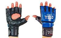 Перчатки для смешанных единоборств MMA Кожа VELO ULI-4019-B (р-р S-XL, синий)