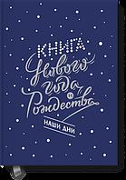 Книга Нового года и Рождества. Наши дни Егоренкова Г