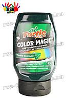 Полироль Turtle Wax Color Magic темно-зеленый (300мл)