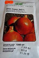 Семена лука сорт Копер Бол F1 1000 шт