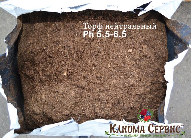 купить торф нейтральный для растений, заказать торф, торф в Украине