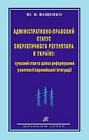 Адміністративно-правовий статус енергетичного регулятора в Україні: сучасний стан та перспективи реформування