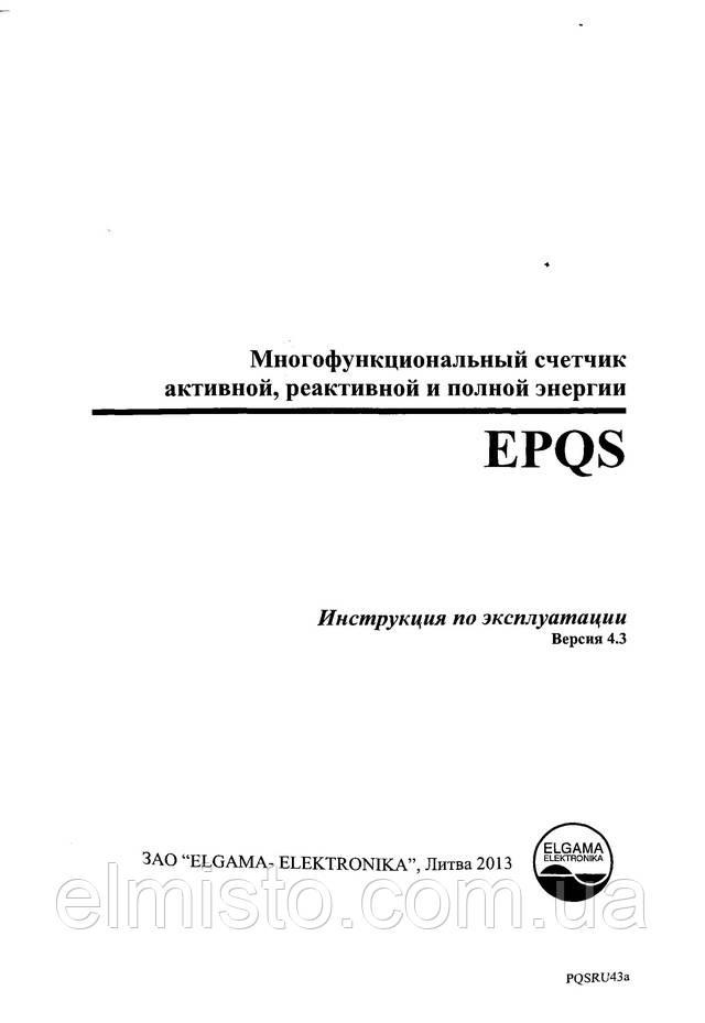 Инструкция по эксплуатации электросчетчика EPQS 122.23.17 LL