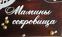 Чипборд для скрапбукинга Мамины сокровища  9*4,6 см. 1 шт