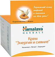 """Крем """"Энергия и Сияние"""" Himalaya Herbals 50ml"""