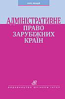 Адміністративне право зарубіжних країн: Курс лекцій / Кузьменко О. В.