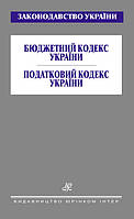 Бюджетний кодекс України. Податковий кодекс України