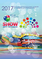 Каталог ™SHOW 2017