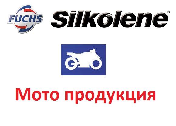 Fuchs Silkolene - масла и сервисные продукты для мотоциклов и скутеров