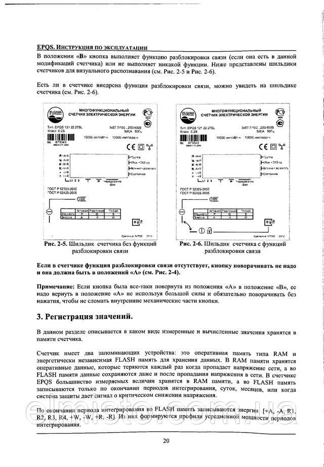 Руководство по эксплуатации электросчетчика EPQS 122.23.17 LL