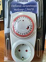 Механический таймер-розетка Lemanso LM670