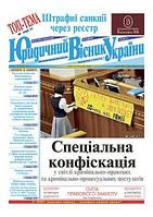 """Газета """"Юридичний вісник України"""""""